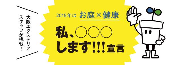 お庭×健康 大阪エクステリアスタッフが挑戦!「私、○○○します!宣言」