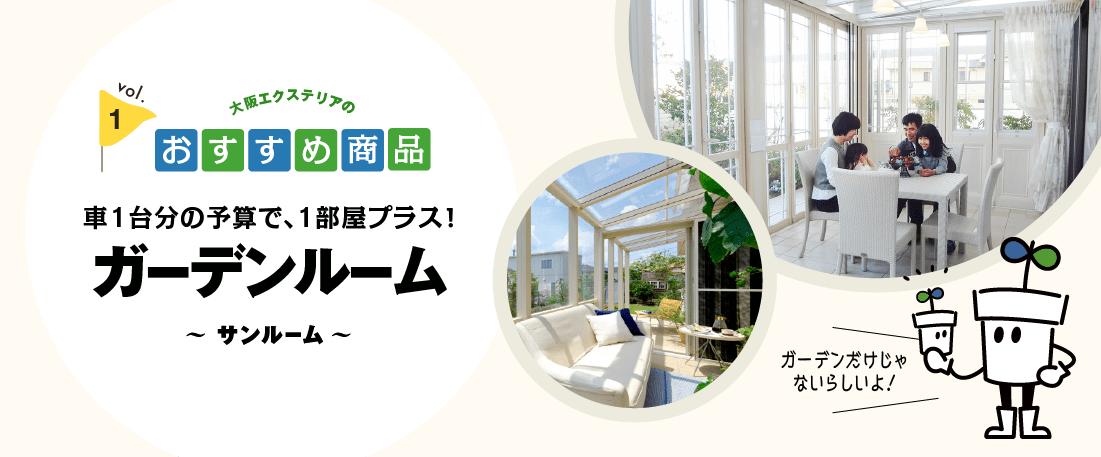 大阪エクステリアのおすすめ商品 ガーデンルーム(サンルーム)特集 〜魅力や使い方を解説〜