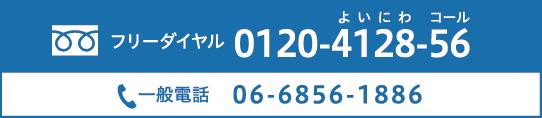 フリーダイヤル0120-4128-56 一般電話06-6856-1886
