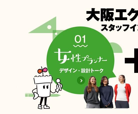 大阪エクステリア スタッフインタビュー 01女性プランナー デザイン・設計トーク
