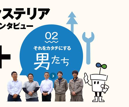 大阪エクステリア スタッフインタビュー 02それをカタチにする男たち