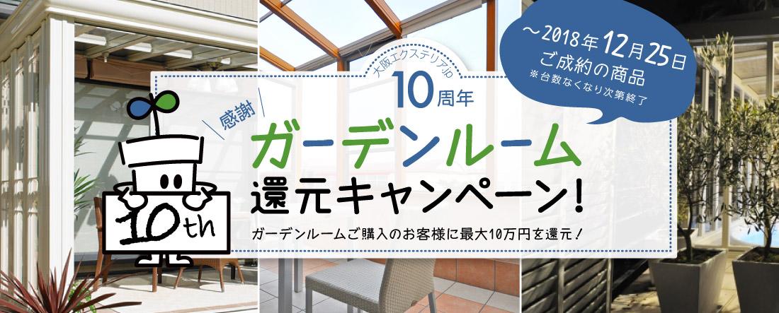 大阪エクステリア.jp10周年 ガーデンルーム還元キャンペーン