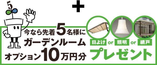 今なら先着5名様にガーデンルームオプション 10万円分 プレゼント