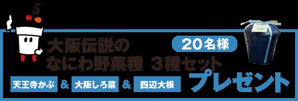 大阪伝説の「なにわ野菜種」3種セットを20名様にプレゼント!