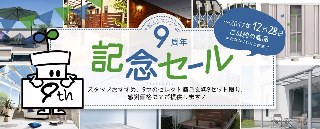 大阪エクステリア9周年記念セール。スタッフおすすめ、9つのセレクト商品を各9セット限り、感謝価格にてご提供します