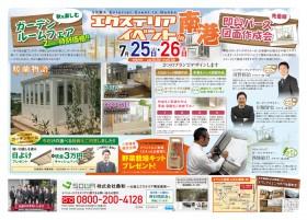 堺営業所 7月のお庭の相談会チラシ:表面