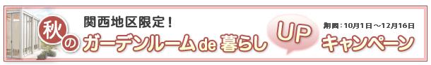 関西地区限定!秋のガーデンルームde暮らしUPキャンペーン