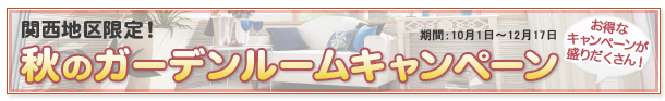 関西地区限定!秋のガーデンルームキャンペーン