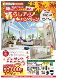 秋のガーデンルームココマⅡ 新発売de暮らしUPキャンペーン お買い上げ特典!