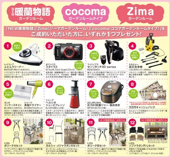 NEW暖蘭物語」、「Zima(ジーマガーデンルーム)」「cocoma(ココマガーデンルームタイプ)」 をご成約いただいた方に、1〜12のいずれか1つプレゼント!