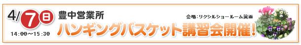 豊中営業所 ハンギングバスケット講習会(2013年4月7日開催)