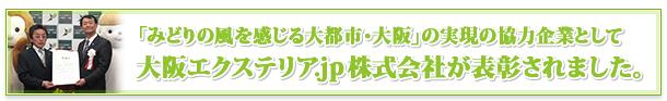 「みどりの風を感じる大都市・大阪」の実現の協力企業として表彰されました。