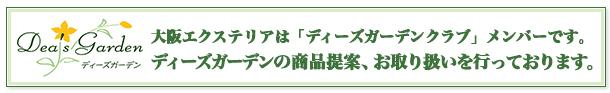 大阪エクステリアは「ディーズガーデンクラブ」のメンバーです。