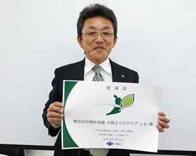 大阪府「みどりの風を感じる大都市・大阪」登録証