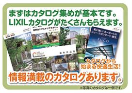 LIXILの専門カタログが揃っています。