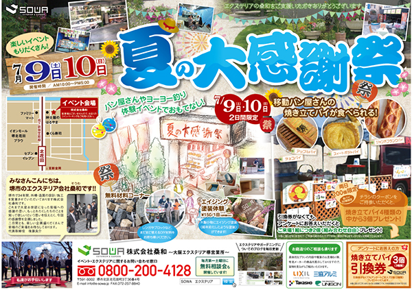 夏の大感謝祭!!のお知らせ パン屋さんや体験イベントでおもてなし!!