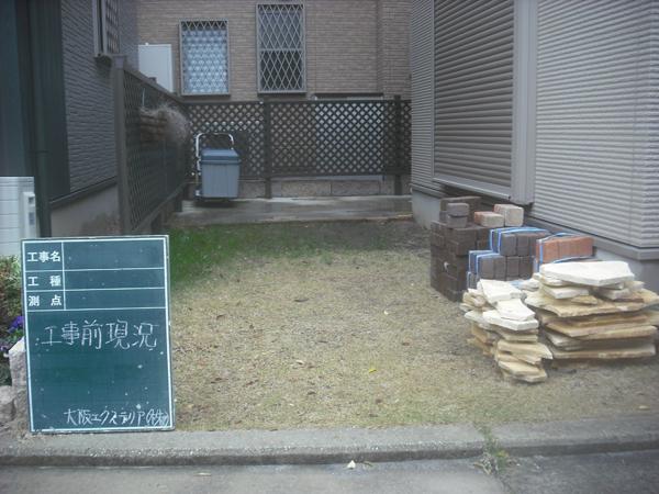 お庭として・・・ 駐車スペースとして・・・ – 大阪府堺市 N様邸の施工前
