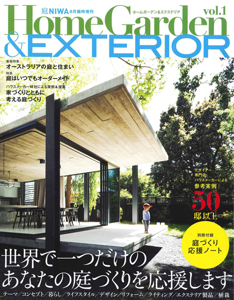 庭 NIWA 8月臨時増刊 HomeGarden&EXTERIOR Vol.1に、堺営業所の実例が掲載されました!