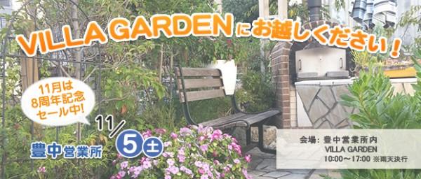 豊中営業所2016年11月5日(土)お庭無料相談会開催