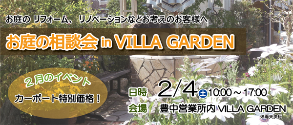 大阪エクステリア株式会社 本社営業所では、2017年1月7日(土)にお庭無料相談会を開催いたします!