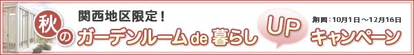 関西地区限定!秋のガーデンルーム de 暮らしUPキャンペーン 2013年10月1日〜12月16日まで開催!
