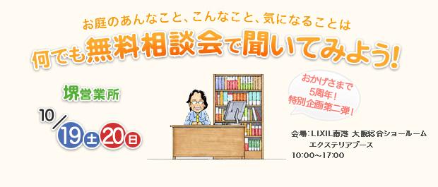 2013年10月18日(土)、19日(日)の2日間 お庭の相談会開催! 何でも相談会で聞いてみよう!