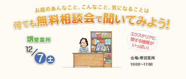 堺営業所:2013年12月7日(土) お庭相談会開催! 何でも無料相談会で聞いてみよう!
