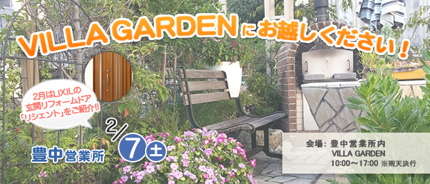 2015年2月7日(土)VILLA GARDENにぜひお越しください!!