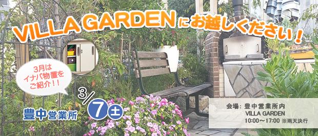 2015年3月7日(土)VILLA GARDENにぜひお越しください!!