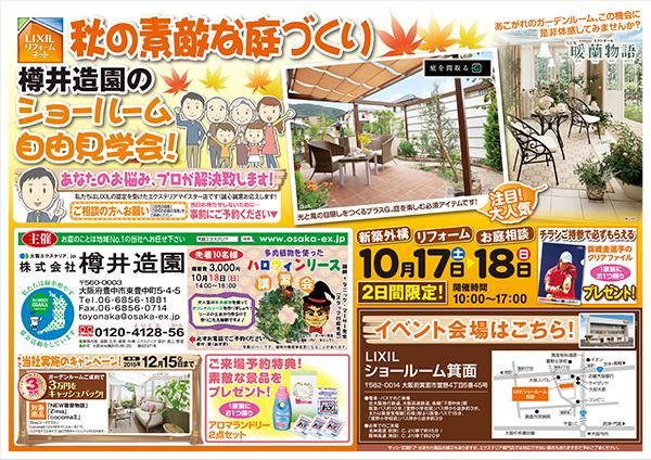 豊中営業所 10月のお庭の相談会チラシ:表面