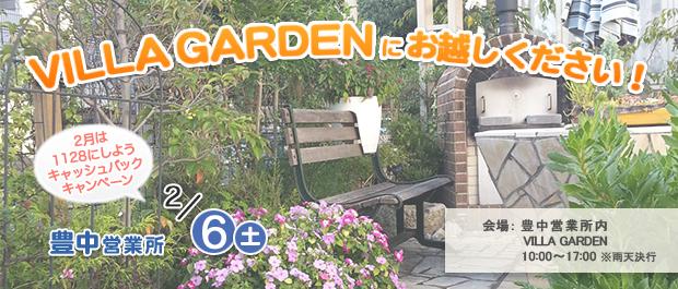 本社営業所 2016年2月6日(土) VILLA GARDEN OPEN!!