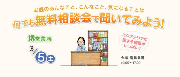 堺営業所:2016年3月5日(土) お庭相談会開催! 何でも無料相談会で聞いてみよう!