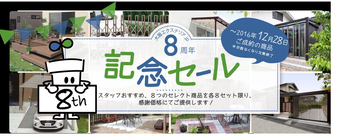 大阪エクステリア8周年記念
