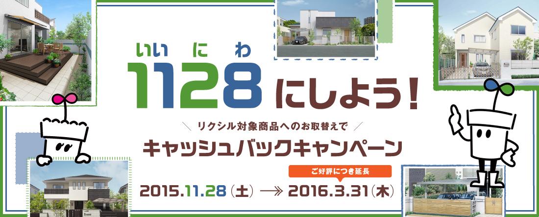 1128(いいにわ)にしよう キャッシュバックキャンペーン!!