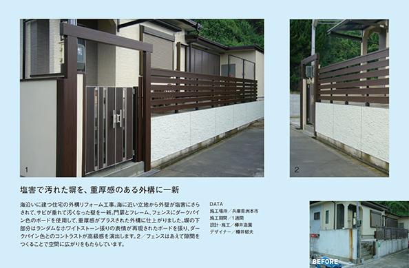 庭 NIWA 8月臨時増刊 HomeGarden&EXTERIOR Vol.2に、本社営業所の実例が掲載されました!
