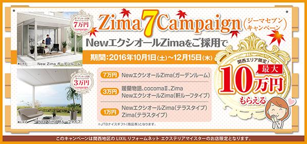 Zima7キャンペーンを関西地区限定で2016年10月1日(土)~12月15日(木)まで開催