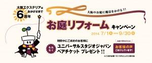 大阪エクステリア株式会社 6周年記念イベント ユニバーサルスタジオのチケットプレゼント