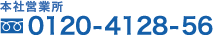 豊中営業所 フリーダイヤル0120-4128-56