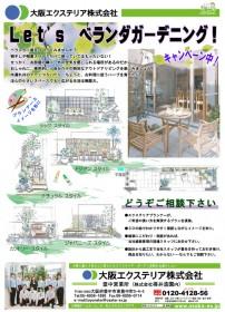 大阪エクステリア.jp ベランダガーデンチラシ表面(豊中)