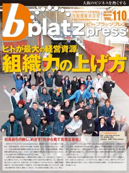 「b-platz press (ビープラッツプレス)」VOLUME110 2010 VOL03