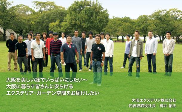 大阪を美しい緑でいっぱいにしたい〜大阪エクステリア 会社案内