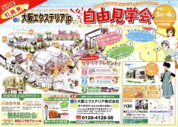 大阪エクステリア.jp ガーデン&エクステリア なっとく自由見学会 開催!