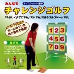 チャレンジゴルフ