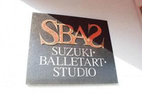 SBAS~スズキ・バレエアート・スタジオオ