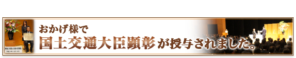 2012年10月18日、おかげさまで、弊社代表 樽井郁夫に国土交通大臣顕彰が授与されました。