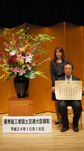 弊社代表 樽井郁夫が国土交通大臣顕彰を受賞。