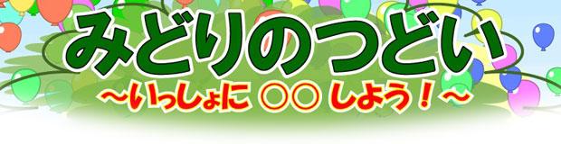 堺営業所 2013年6月8日(土)【みどりのつどい】に出展!