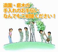 大阪エクステリア.jp 造園・庭木の手入れのお手伝い