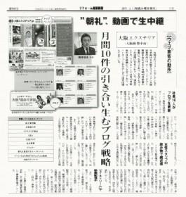 2011年3月1日発行 リフォーム産業新聞