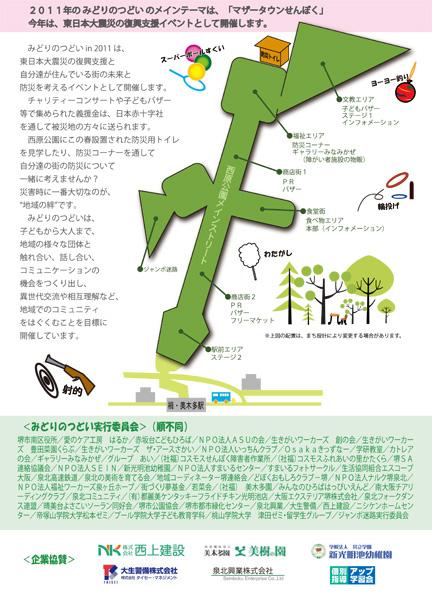 東日本大震災 復興支援 【みどりのつどい】チラシ裏面